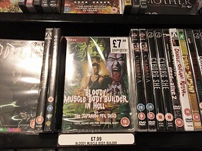 「地獄の血みどろマッスルビルダー」DVD、英国店頭の商品画像