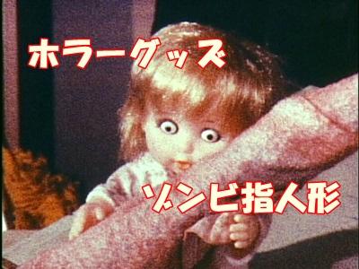ホラーなグッズ、ゾンビ指人形のイメージ画像。