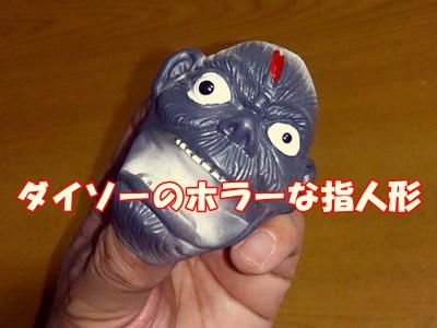 ダイソーのホラーな指人形のイメージ画像。
